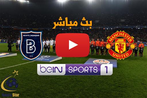 موعد مباراة مانشستر يونايتد وباشاك شهير بث مباشر بتاريخ 24-11-2020 دوري أبطال أوروبا