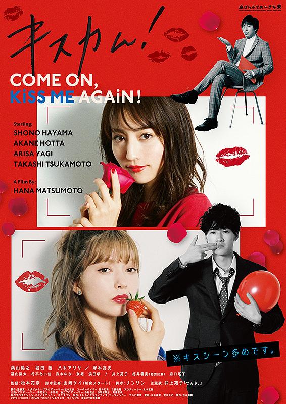 Kiss Cam! Come On, Kiss Me Again - Hana Matsumoto