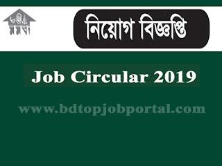 Momota Job Circular 2019