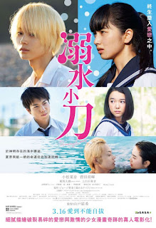 Download Film dan Movie Drowning Love (2016) Subtitle Indonesia