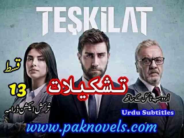 Turkish Drama Teshkilat Episode 13 Urdu Subtitles
