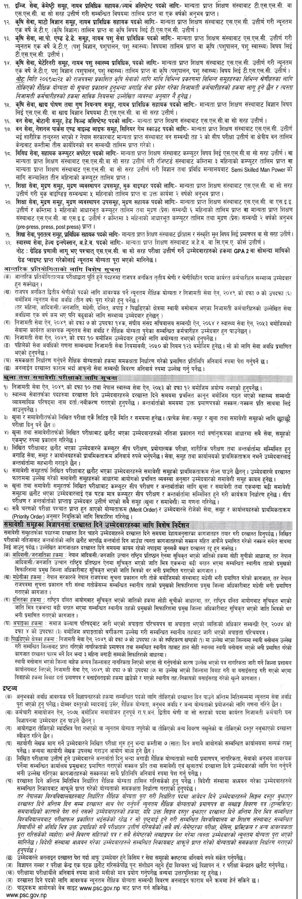 Vacancies For Non Gazetted Second Class Technical And Health Level 4