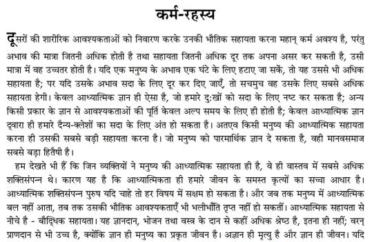 Aatmanubhuti Ke Khule Rahasya PDF Download Free