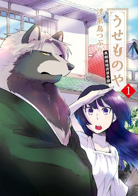 うせものや 異類邂逅浪漫奇譚 第01巻 raw zip dl