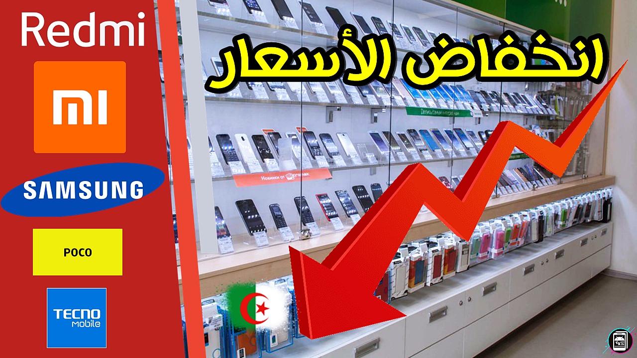 نزول اسعار الهواتف في الجزائر