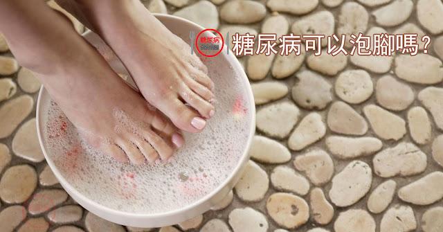 糖尿病患冬天能泡腳嗎?