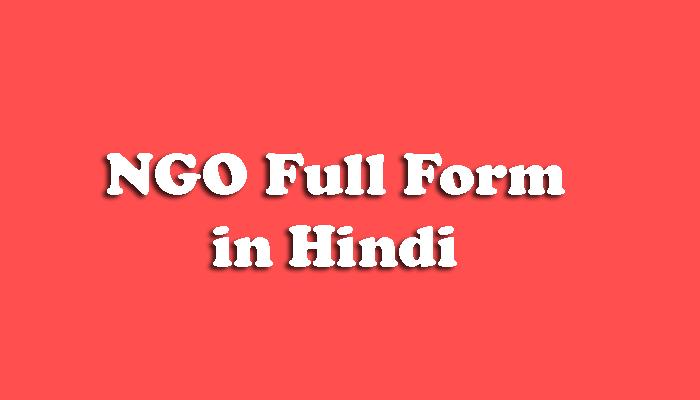 NGO Full Form in Hindi एनजीओ क्या होता है?