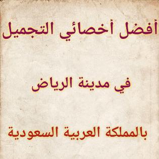 افضل اخصائي التجميل في مدينة الرياض