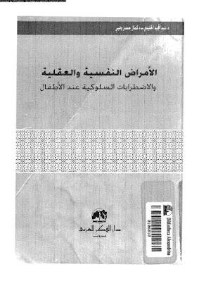 كتاب الامراض النفسية و العقلية عند الاطفال pdf
