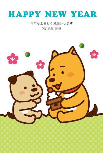 鏡餅を持った犬の親子のイラスト年賀状(戌年)