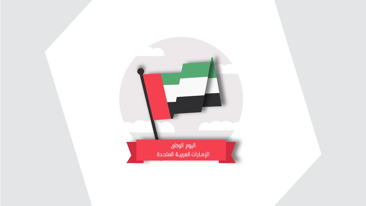 صور الاحتفال باليوم الوطني الاماراتي