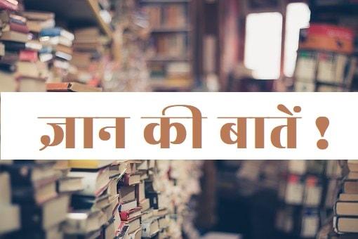 gyan ki bate-ज्ञान की बातें