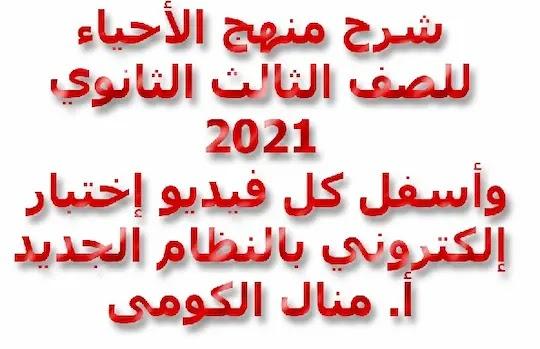 شرح منهج الاحياء للثانوية العامة 2021