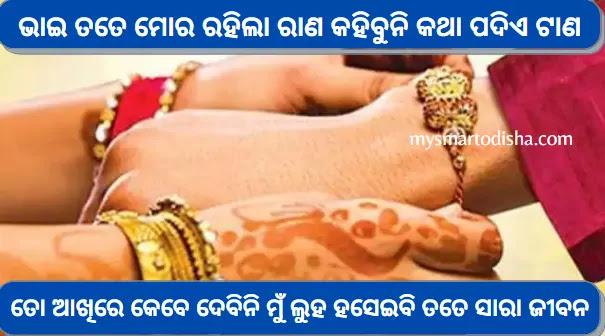 Rakhi Purnima 2021 Odia Wallpapers Datetime Quotes Status