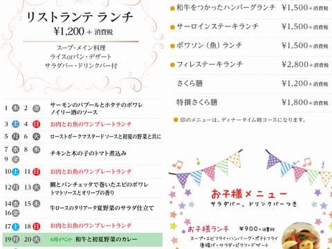 HP情報1 ristrante SAKURA(リストランテ・サクラ)