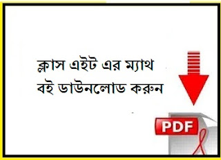Class 8 Math Book Download In Bengali version