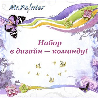 http://blog-mrpainter.blogspot.ru/2016/06/blog-post_17.html
