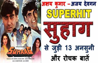 suhaag 1994 trivia in hindi