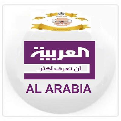 قناة ألعربيه بث مباشر AL Arabia