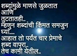 marathi suvichar attitude