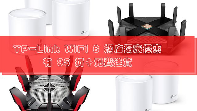 【送折扣碼】TP-Link WiFi 6 網店獨家優惠 有 95 折+免費送貨