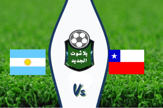 نتيجة مباراة الأرجنتين وتشيلي اليوم 06-09-2019 مباراة ودية