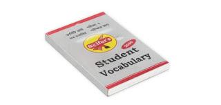 সাইফুরস স্টুডেন্ট ভোকাবুলারি pdf | saifurs student vocabulary pdf | সাইফুরস স্টুডেন্ট ভোকাবুলারি Pdf Free Download