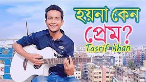 Hoy Na Keno Prem Lyrics (হয় না কেনো প্রেম) Tasrif Khan