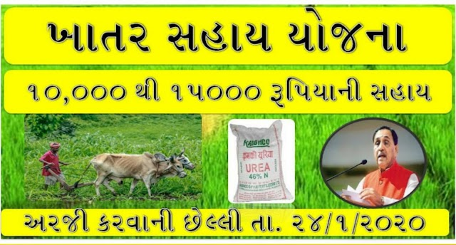 Farmer Assistance Scheme: Farmer Fertilizer Sachem 2020