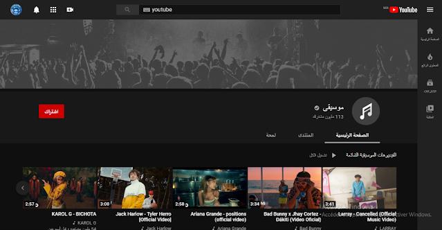 إنشاء قناة يوتيوب بدون محتوى و الربح منها 2021