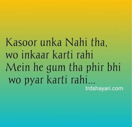 Best kasoor shayari | दिल का कसूर शायरी इन हिंदी |