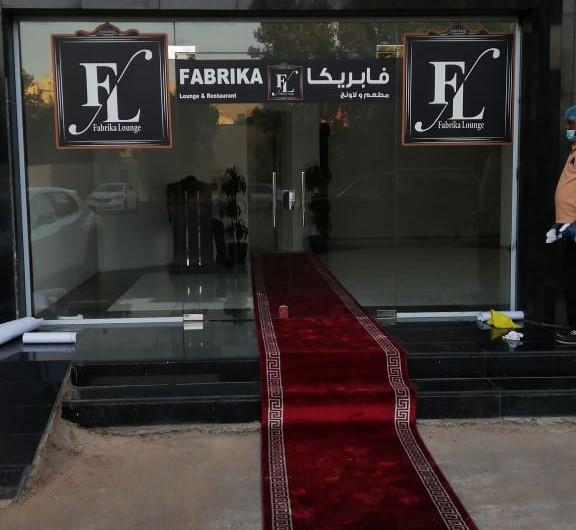 مطعم فابريكا لاونج جدة | المنيو الجديد وارقام التواصل والعنوان