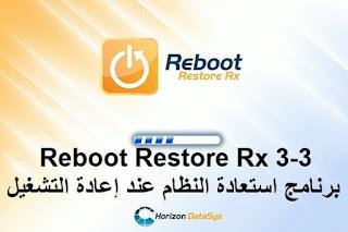 Reboot Restore Rx 3-3 برنامج استعادة النظام عند إعادة التشغيل