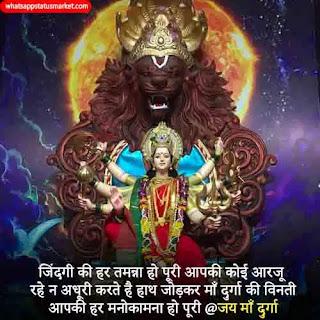 Best Navratri shayari images