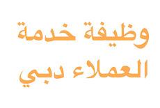 مطلوب موظف خدمة العملاء بدبي