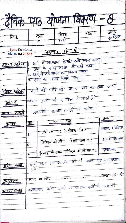 4th Sem lesson Plan-8 Class 6 Hindi