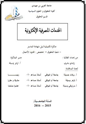 مذكرة ماستر: الخدمات المصرفية الإلكترونية PDF