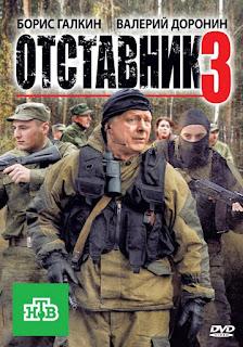 ВЕТЕРАН 3 – Трети филм