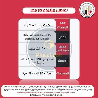 كراسة شروط دار مصر 2020