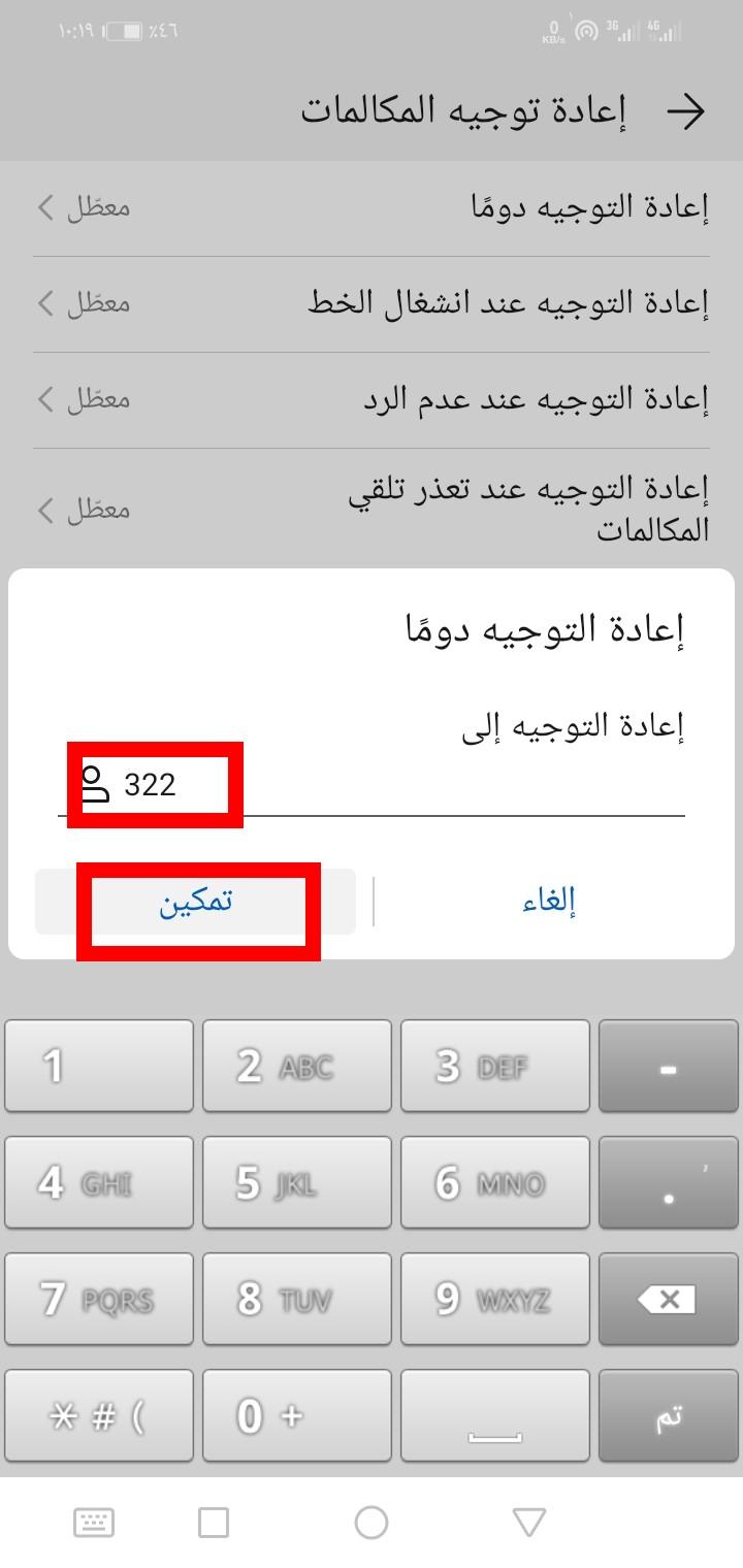 تفعيل خدمة المكالمات الفائتة mtn سودان