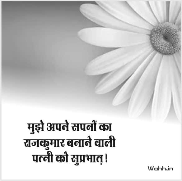Good Morning Wishes Images for Wife In Hindi