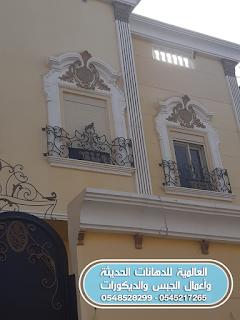 معلم جبس مكه / معلم جبس بمكة المكرمة / جبس بورد