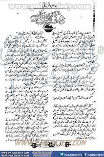 Zindagi tujh ko jiya hai kese by Aamra Qureshi Online Reading