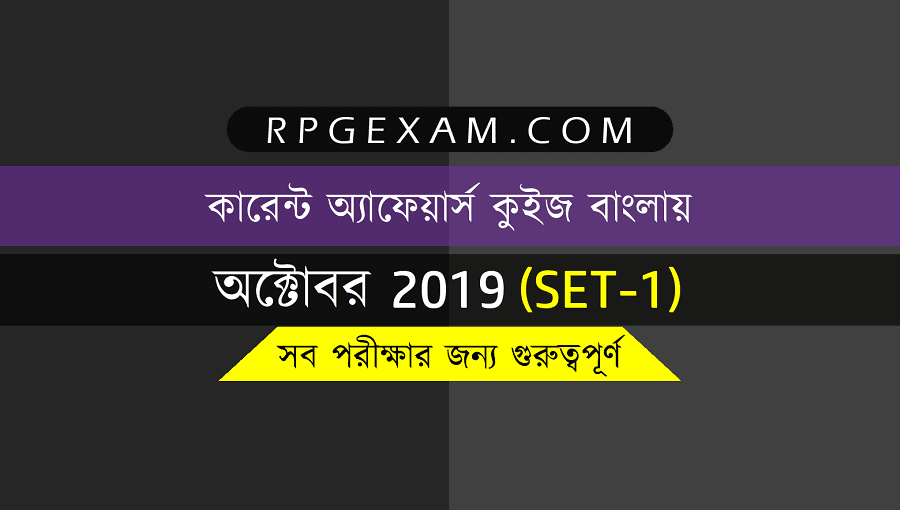 October Current Affairs 2019 In Bengali - কারেন্ট অ্যাফেয়ার্স বাংলায়