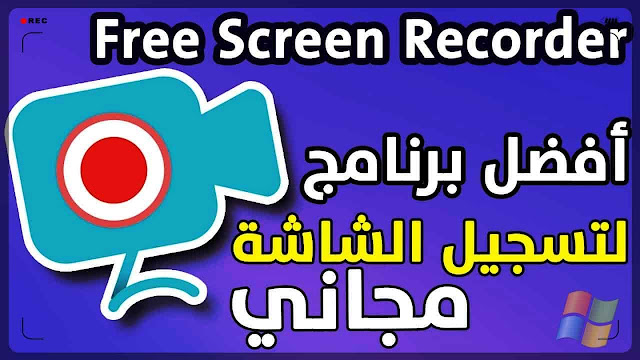 أفضل برنامج تسجيل الشاشه مجاناً و بدون علامة مائية Screen Rcorder