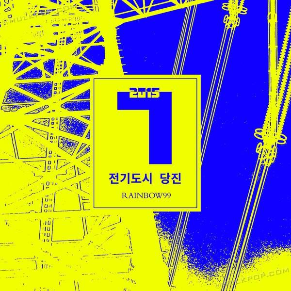 [Single] Rainbow99 – The Seawall in Dangjin