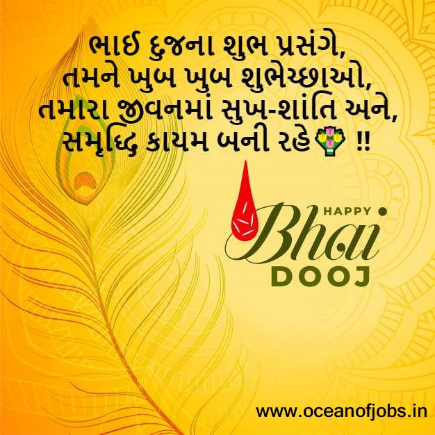 Bhai Dooj Wishes in Gujarati