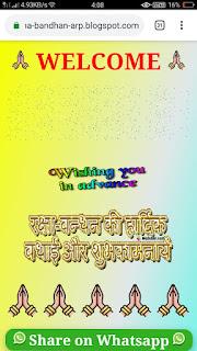 Raksha Bandhan Whatsapp Wishing Script 2019