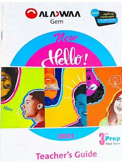 حل كتاب جيم للصف الثالث الاعدادى 2020 اللغة الإنجليزية 2021