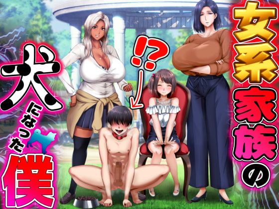 [H-GAME] I Become the Dog In a All Female Household JP